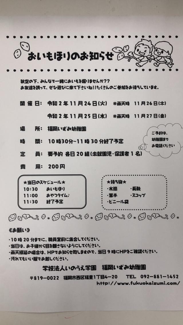 20201110izumi.jpg